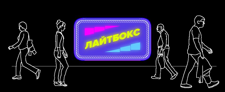 Световые коробы лайтбоксы в Ташкенте Smart People